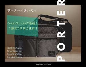 【画像】イクメンが持つバッグ