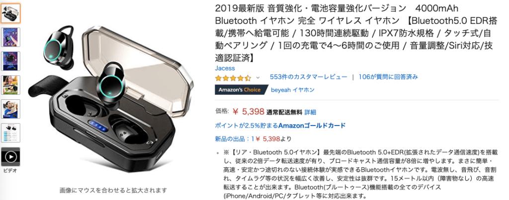 【画像】アマゾンの安い独立型イヤホン