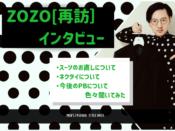 【画像】zozoのPBインタビュー