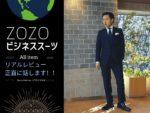 【画像】ZOZOのビジネススーツを正直レビューします