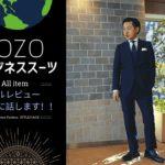 【到着】ZOZOのビジネススーツを現役スタイリストが正直レビューします【PR】