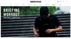 【画像】ブリーフィング公式サイト