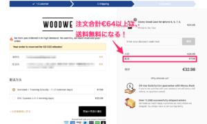 【画像】woodweスマホケース送料無料