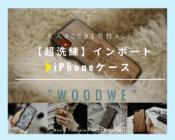 【画像】大人の男が使う木製iPhoneケース