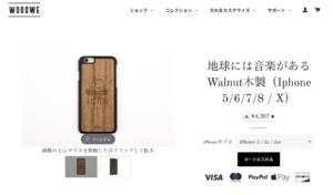 """【画像】""""WOODWE""""iPhoneケース購入画面"""