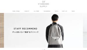【画像】スタンダードサプライ公式サイト