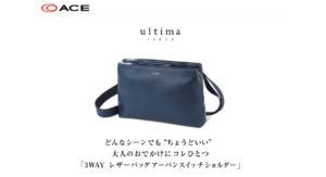 【画像】ultima TOKYO(ウルティマトウキョウ)公式サイト