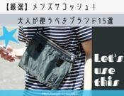 スタイリスト厳選!大人が使うべきサコッシュブランド【15選】