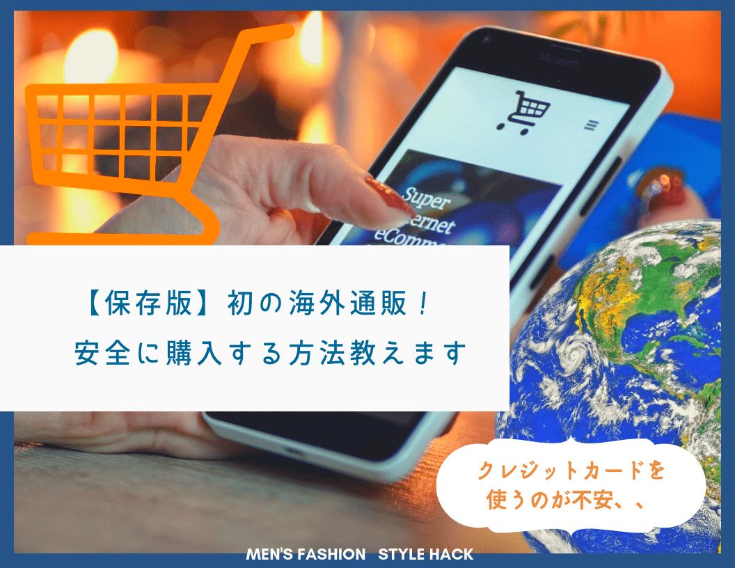 【画像】海外通販サイトを安全に利用する方法
