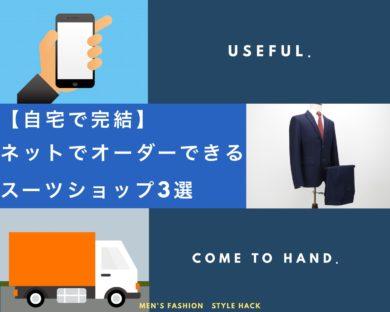 【画像】オーダースーツをネットで注文する
