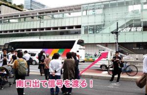 【画像】新宿AGAスキンクリニック行き方①