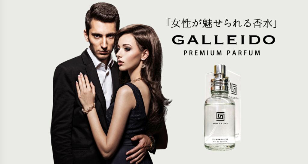 【画像】女性目線でモテる香りの香水