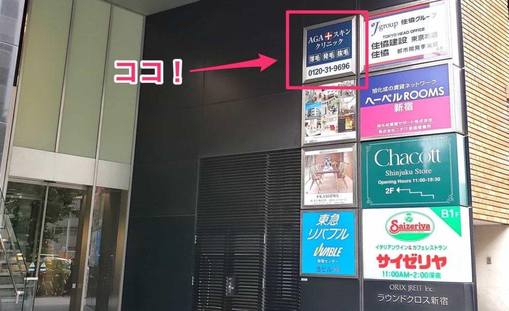 【画像】新宿AGAスキンクリニック行き方4