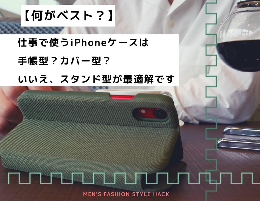 【画像】仕事用で使うiPhoneケース-min