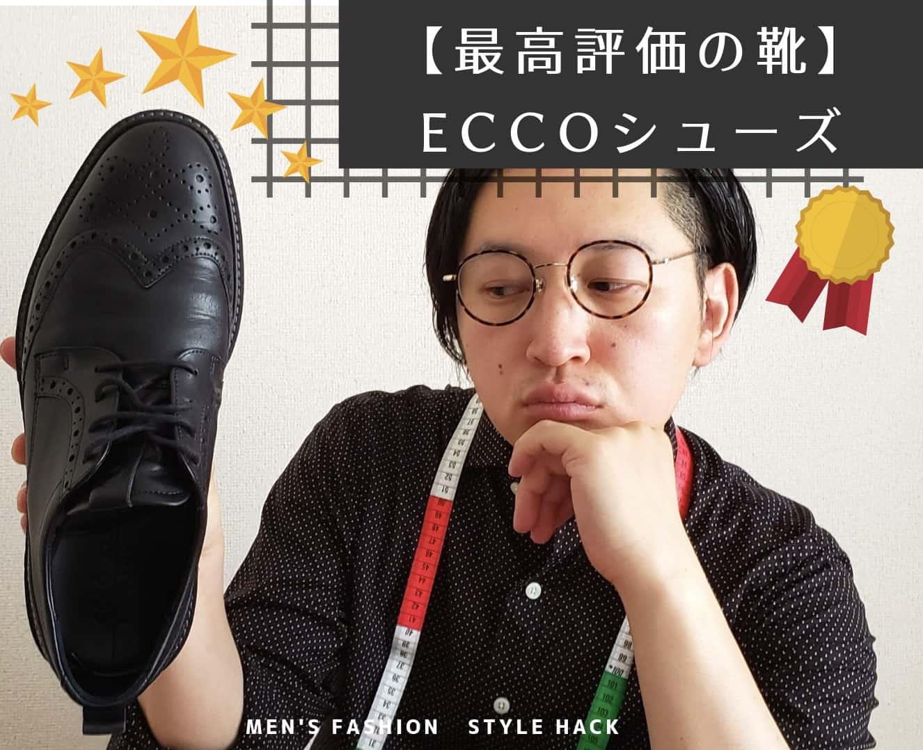 【画像】最高評価の靴ecco