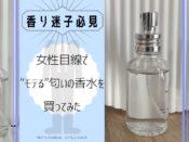 【画像】女性にモテる香りの香水を試した