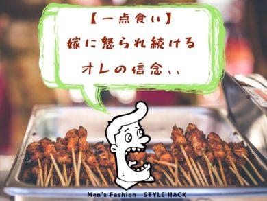 【画像】一点食いは俺の信念