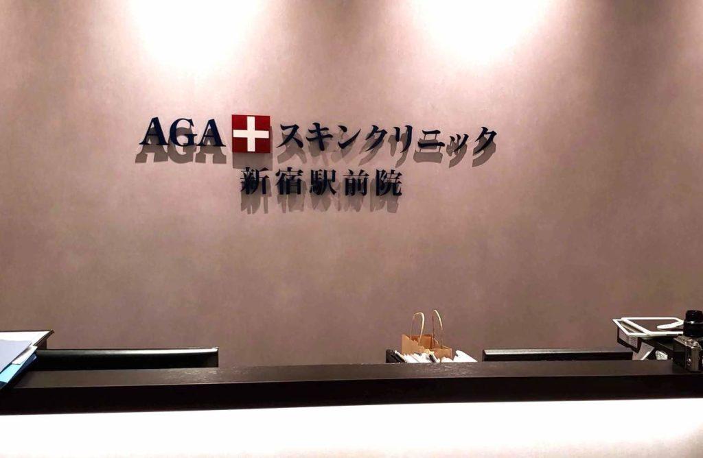 【画像】新宿AGAスキンクリニック受付
