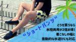 【画像】水陸両用ショートパンツ