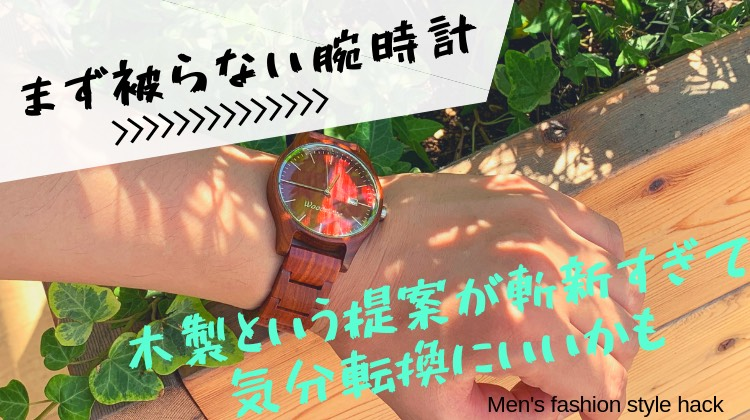 【画像】被らない腕時計WOODSTONE(ウッドストーン)