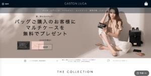 【画像】ガストンルーガの公式ホームページ