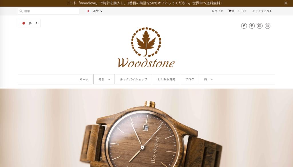 【画像】ウッドストーン公式ホームページ