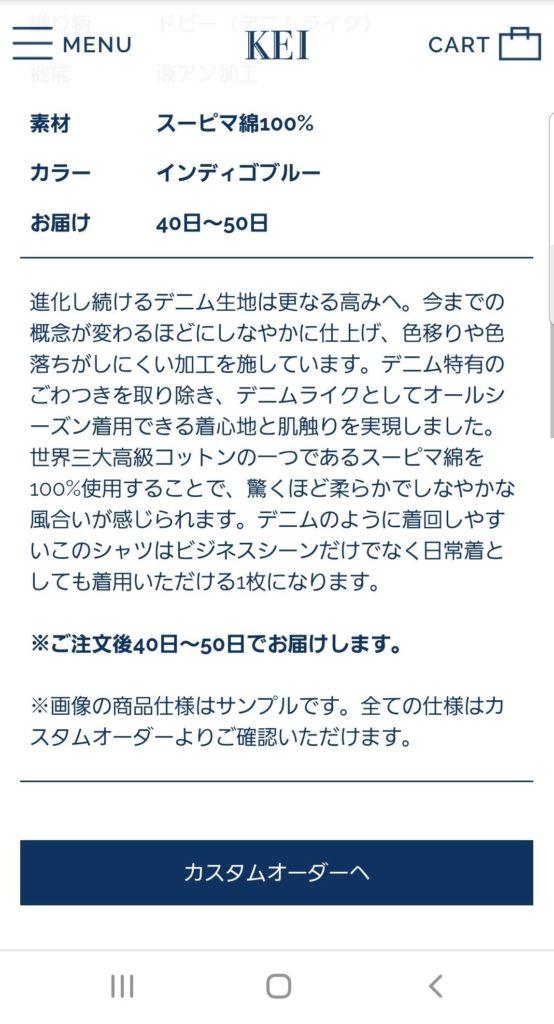 【画像】生地の説明