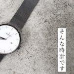 """【朝の悩み無用】合わせやすい腕時計""""Nordgreen""""でパフォーマンスを上げる【PR】"""