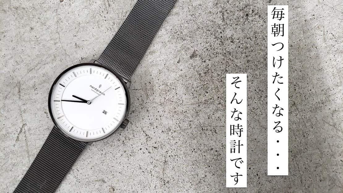 【画像】合わせやすい腕時計Nordgreen(ノードグリーン)と過ごす