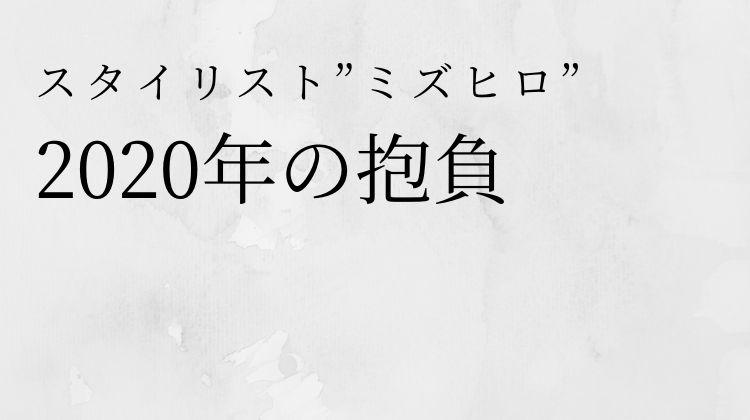 【画像】水澤博の2020年の抱負