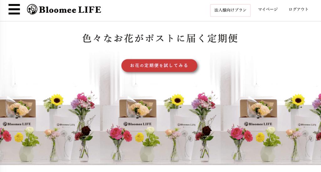 産後のイライラ対策【花の定期便Bloomee LIFE】公式