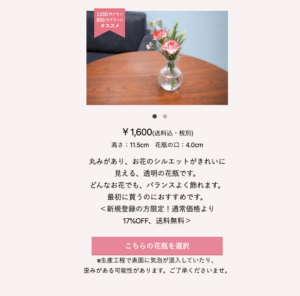 産後のイライラ対策【花の定期便Bloomee LIFE】花瓶高い