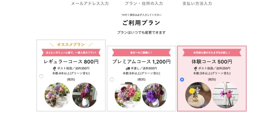 産後のイライラ対策【花の定期便Bloomee LIFE】