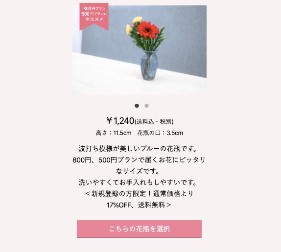 産後のイライラ対策【花の定期便Bloomee LIFE】花瓶