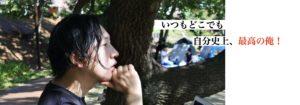 【画像】スタイルハック (ミズヒロ 、水沢ひろし)スマホ