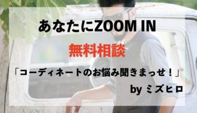 ミズヒロのコーデ相談部屋【水澤博】