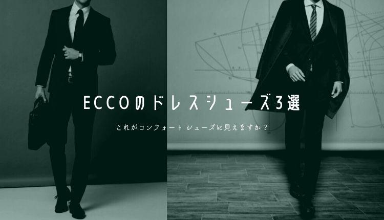 【スタイリスト推薦】ビジネスで使えるeccoのおすすめドレスシューズ3選