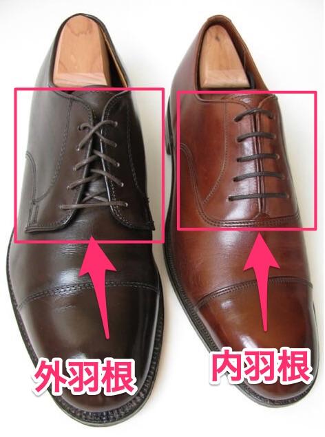 あなたは大丈夫?冠婚葬祭で履く靴は○○○のストレートチップがマナーですよ