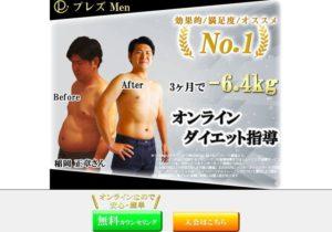 【○○と一緒にやると効果あり】ぶよぶよの体を3ヶ月で引き締める!最も効果の高いダイエット方法
