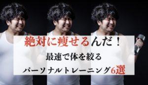 【最短27日】月々9900円~分割可!短期間で絶対痩せるサービス6選