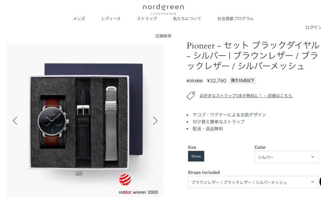 【腕時計】仕事もプライベートも1本で回せる北欧デザインが私のお気に入り【Nordgreen(ノードグリーン)】