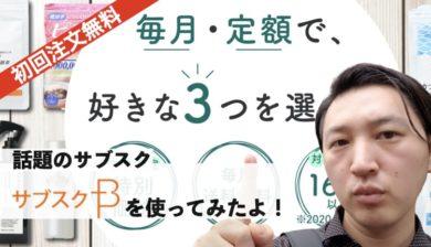 【サブスクB】初回5980円がお試し無料!組み合わせ自在で毎月3点選べる神サービス登場