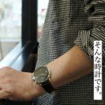 """【腕時計】仕事もプライベートも1本で回せる北欧デザインが私のお気に入り""""Nordgreen"""""""
