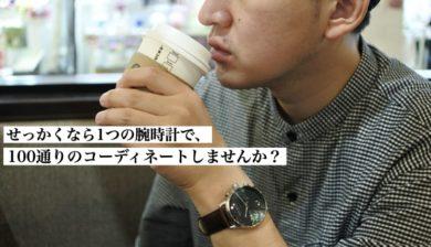 """その腕時計恥ずかしくない?コスパ重視派におすすめする北欧ブランド""""ノードグリーン""""の口コミ"""