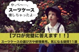 【スーツケースの悩み11選】プロが答えるスーツケースの修理や選び方!